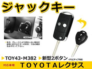 トヨタ ベルタ ブランクキー キーレス TOY43 M382 表面2ボタン ジャックナイフキー スペアキー 合鍵 キーブランク リペア 交換