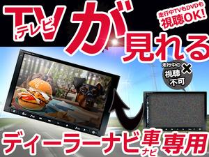 トヨタ ランドクルーザープラド 150系 NSZT-Y66T/NSZT-W66T/NSCD-W66対応可能◎ テレビナビキット 走行中テレビ視聴&ナビ操作ができる
