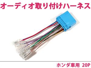ホンダ オーディオハーネス エアウェイブ H17.4~H22.8 社外 カーナビ カーオーディオ 接続キット 0 変換 後付け