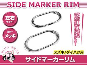 スズキ CT/CV/MC ワゴンR H5.9~H15.9 サイドマーカーリム カバー メッキ 両面テープ取付