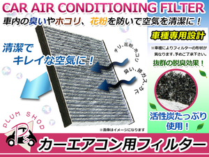 mail service free shipping pollinosis . Prius ZVW30 series H21.5~ activated charcoal air conditioner filter air filter clean filter AC deodorization