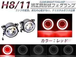 CCFLイカリング付き LEDフォグランプユニット CR-Z/CRZ ZF1ZF2 赤 左右セット ライト ユニット 本体 後付け 交換