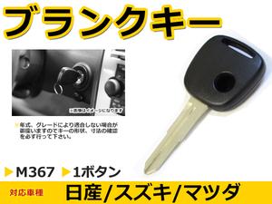 メール便送料無料 マツダ スピアーノ ブランクキー キーレス M367 M367 表面1ボタン キー スペアキー 合鍵 キーブランク リペア 交換