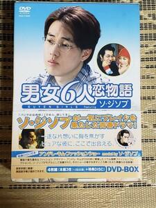 韓国ドラマ 男女6人恋物語 Featuring ソ・ジソプ DVD-BO