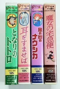 【VHSビデオテープ】ジブリいろいろ ナウシカ、魔女の宅急便、ラピュタ、千と千尋など7本セット