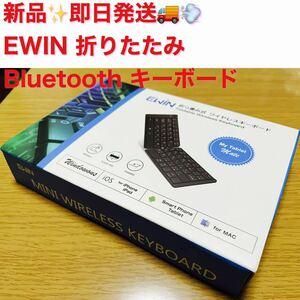 即日発送 EWIN bluetooth キーボード 日本語配列 静音 軽量 小型