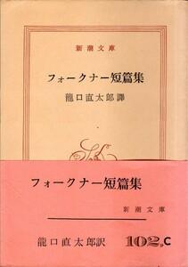 フォークナー短編集 ウイリアム・フォークナー・著 龍口直太郎・訳 新潮文庫