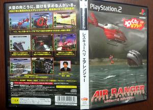 PS2 レスキューヘリ エアレンジャー/動作品 送料無料