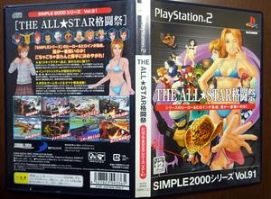 PS2 THE ALL★STAR格闘祭 SIMPLE2000シリーズ Vol.91 /動作品 送料無料