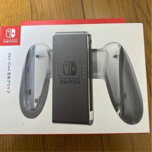 switch joy-con 充電グリップ 未開封新品