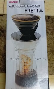 HARIO v60アイスコーヒーメーカー ハリオ