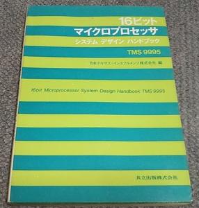 【送料無料・16ビットマイクロプロセッサ システムデザインハンドブック・TMS9995・1982年初版】