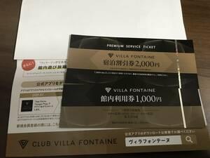 ホテル ヴィラ フォンテーヌ 宿泊割引券&館内利用券 合計3000円分