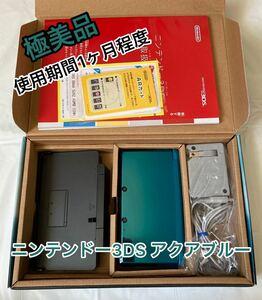ニンテンドー3DS アクアブルー 完品