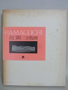 ☆m173B 浜口陽三 全版画 Mギャラリー 昭和60年 1985年 画集 作品集 図録