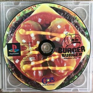 PS【DISCのみ】バーガーバーガー BURGERBURGER ギャップス