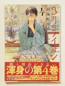 3月のライオン 4 羽海野チカ 帯付き 白泉社 ジェッツコミックス 2010年4月16日発行 送料¥198~ #A