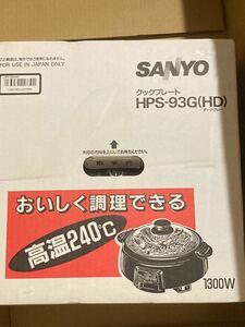 希少 未開封 SANYO/HPS-93G クックプレート グリル鍋 高温240℃ 1300w