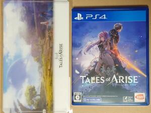 PS4 テイルズオブアライズ Tales of ARISE 店舗特典付