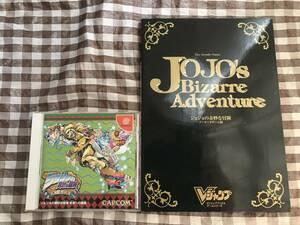 DC ジョジョの奇妙な冒険 未来への遺産 攻略本セット ガイド アーケードゲーム版