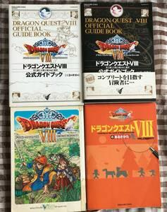 PS2 3DS ドラゴンクエストⅧ 攻略本セット のあるきかた 公式ガイドブック 上巻(袋綴じ未開封) 下巻 世界編 知識編 ドラクエ8