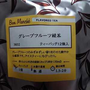 【ボンマルシェ:ルピシア】3832 グレープフルーツ緑茶 ティーバッグ12個入