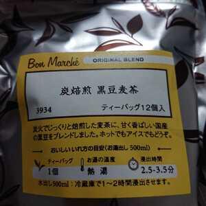 【ボンマルシェ:ルピシア】3934 炭焙煎 黒豆麦茶 ティーバッグ12個入