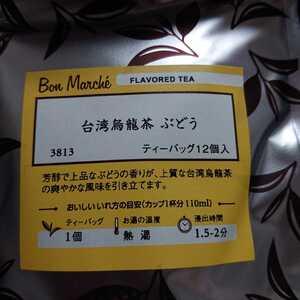 【ボンマルシェ:ルピシア】3813 台湾烏龍茶 ぶどう ティーバッグ12個入