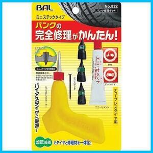 ★パターン名(種類):単品★ BAL ( 大橋産業 ) パンク修理キット ミニステックタイプ 832 [HTRC3]