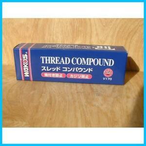 ★パターン名(種類):単品★ ワコーズ THC スレッドコンパウンド チューブ 超耐熱潤滑剤(焼付き防止剤) 100g V170 [HTRC3]
