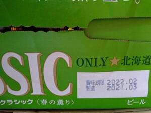 北海道限定サッポロクラシック春の薫り500mlロング缶
