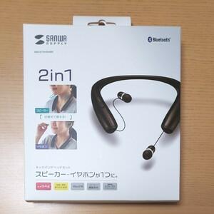 サンワサプライ Bluetoothウェアラブルネックスピーカー(イヤホン切り替え機能付き) MM-BTSH54BK
