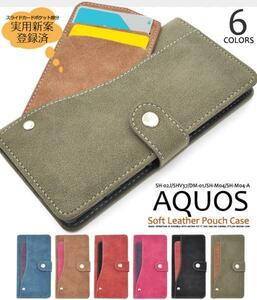 AQUOS EVER SH-02J/AQUOS U SHV37/Disney mobile DM-01J /AQUOS L /AQUOS L2 共通 スライドカードポケット付 手帳型ソフトレザーケース