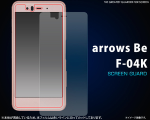 docomo arrows Be F-04K 専用 液晶画面保護フィルムシート (透明クリアタイプ)■ノーマル表面ガードカバー■ ドコモ アローズビー