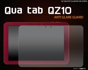 au Qua tab QZ10 KYT33 専用 液晶画面保護シールフィルム (反射防止)■ベーシック 表面ガードカバー■ キュアタブ タブレットPC