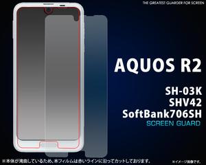 2枚組 【 AQUOS R2 】 SH-03K/SHV42/SoftBank 706SH 共通 液晶画面保護シートフィルム (透明クリア)■表面ガード■ アクオスアールツー