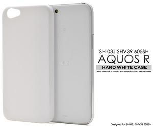 【 AQUOS R 】 docomo SH-03J/au SHV39/SoftBank 605SH 共通 ハードホワイトケースバックカバー ■白色シンプルデザイン背面保護■