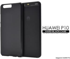 HUAWEI P10 専用 ハードブラックケースバックカバー (PCポリカーボネイト素材)■黒色シンプルデザイン背面保護■ハーウェイシムフリー