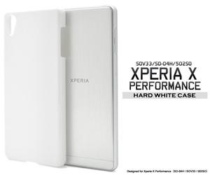 【Xperia X Performance】 docomo SO-04H/au SOV33/SoftBank 502SO 共通 白色ホワイトハードケースバックカバー ■白色シンプル背面保護■