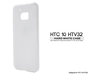 au HTC 10 HTV32用 ハードホワイトケース バックカバー (PCポリカーボネイト素材)■白色シンプルデザイン背面保護■