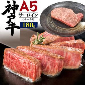 サーロイン 【 A5 神戸牛 180g】 ステーキ用 和牛肉 厚切りスライス 1枚 ■A5ランク 神戸牛証明書付■冷凍配送 霜降り極上ビーフ