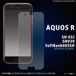 5枚組 【 AQUOS R 】 docomo SH-03J/au SHV39/SoftBank 605SH 共通 液晶画面保護フィルムシート (透明クリア)■ノーマル表面ガード■