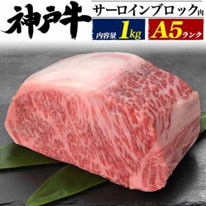 サーロイン 【A5ランク 神戸牛肉 1kg】 サーロイン ブロック 塊肉 (1000g) ■神戸牛証明書付■ 霜降り 最高級 黒毛和牛 メガ盛り 冷凍配送