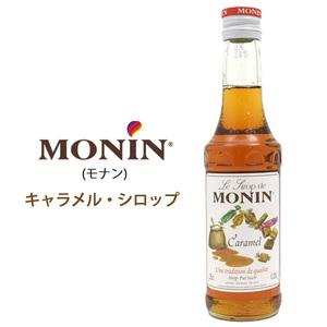 【 食品 】 MONIN - モナン - キャラメル・シロップ (250ml)■ノンアルコールシロップ フレーバー■ホット コールドドリンクティー◎