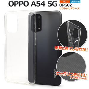 OPPO A54 5G OPG02 専用 クリア ソフトケース バックカバー ■TPU素材 透明 無地 背面保護■ オッポ a 54 5g シムフリー au UQmobile