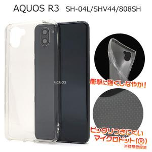 2個セット【 AQUOS R3 】 SH-04L / SHV44 / 808SH 共通 クリア ソフトケースカバー ■TPU素材 透明無地 背面保護■ アクオス アール r3