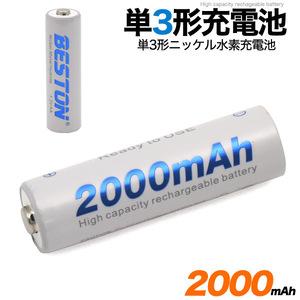 【単3充電池】 大容量2000mAh 単3形 ニッケル水素 充電池■ 充電式 単三型 バッテリー ■ 旅行 長期出張 防災の備えなど