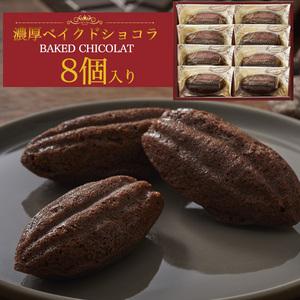 【 焼き菓子 】 濃厚 ベイクドショコラ (8個セット)■ カカオ型 ビターチョコレートケーキ スイーツギフト ■国内製造 常温配送 個包装