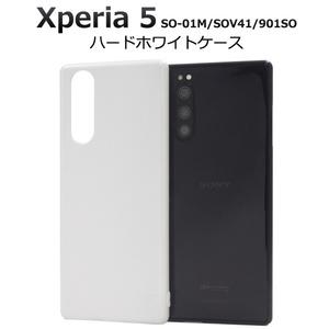 【 Xperia 5 】 SO-01M / SOV41 / 901SO 共通 ホワイトハードケース バックカバー ■白色 PC素材 シンプル無地 背面保護■ エクスぺリア 5