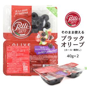 [Food] Polli Polli Black Olive (Hall / No) 40g × 2 Pac ■ Origin Italy Italy ■ Topping Food Pasta Pizza Sala Damarine Material
